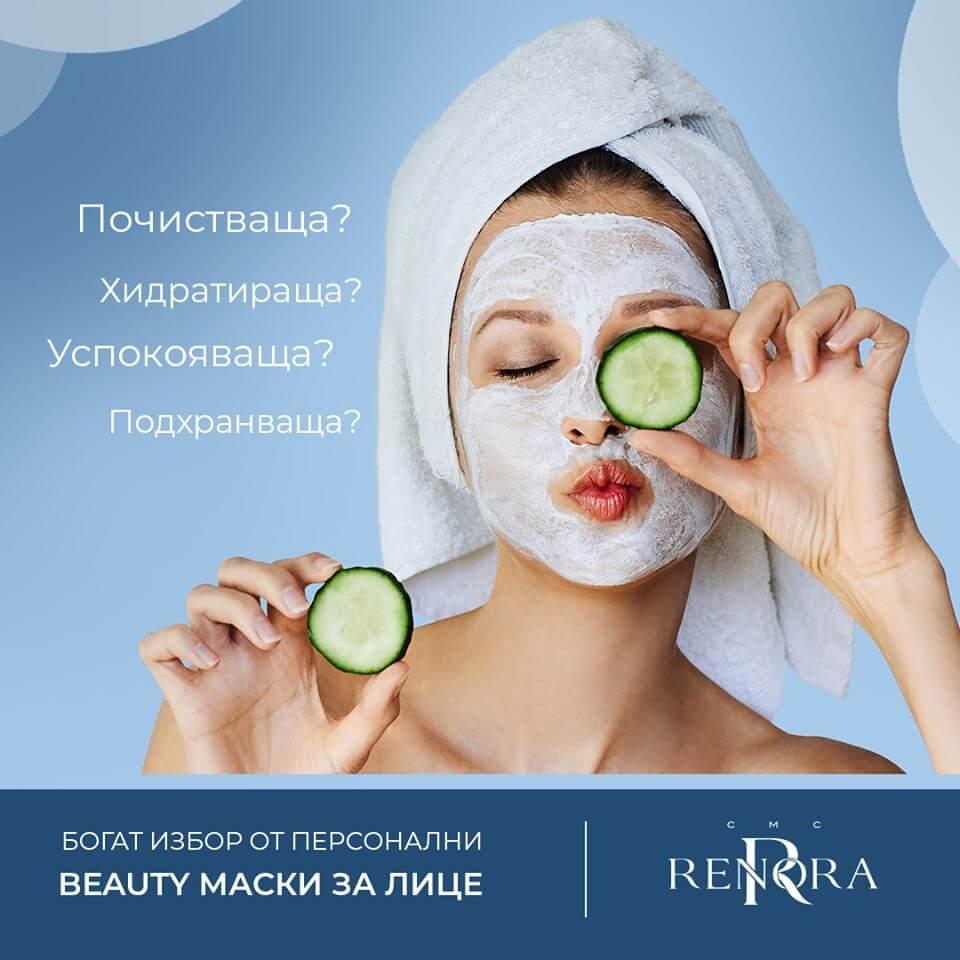 маска за лице според състава и въздействието на кожата на лицето
