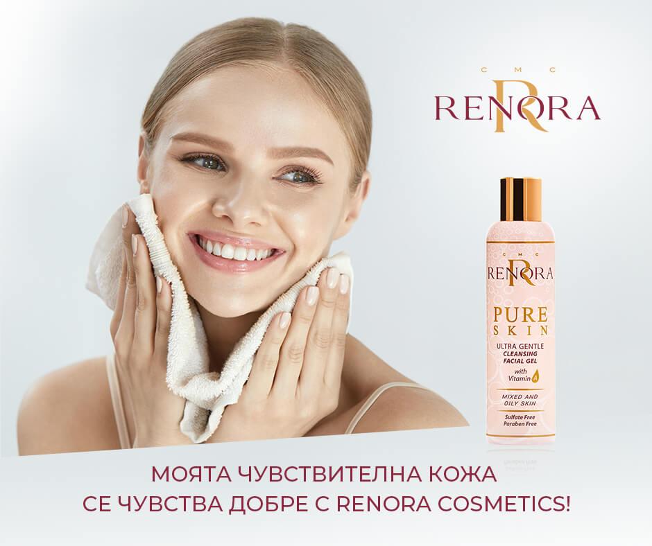 как да почиствате лицето си с ултра нежния измиващ гел за лице ренора