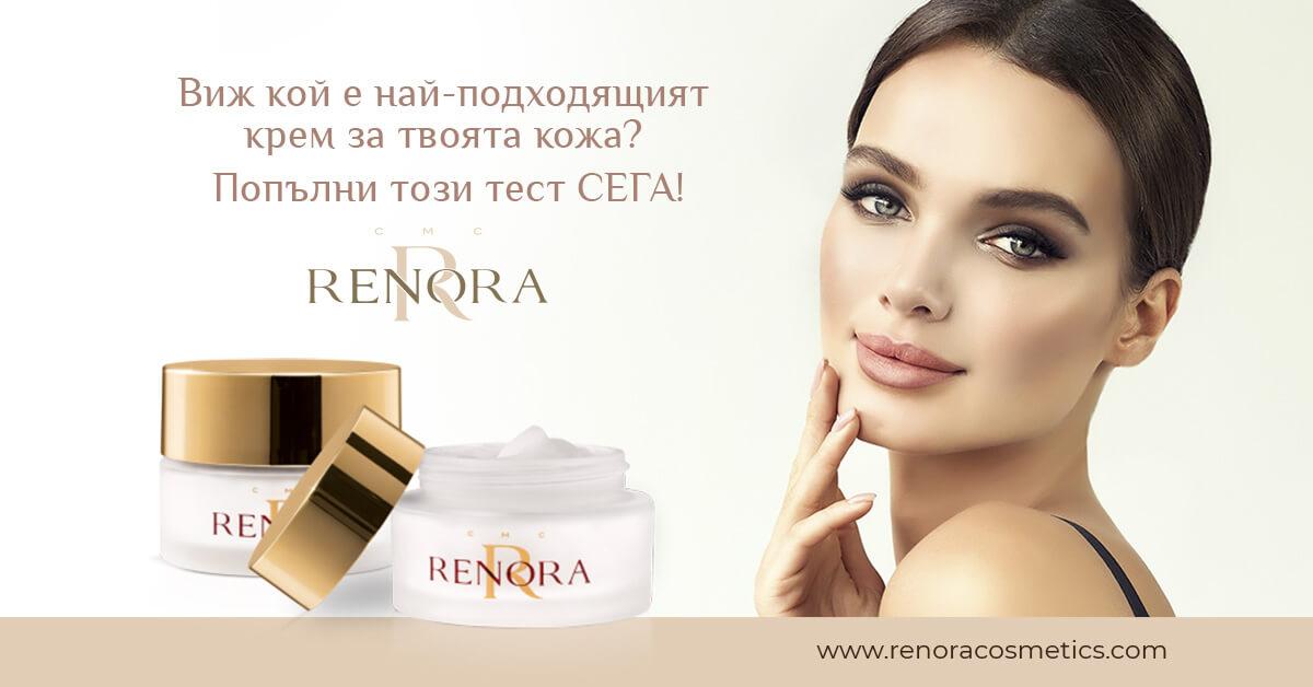 създайте своя лична грижа за кожа и почувствайте лукса на персоналната козметика за лице ренора